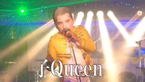 子Queen