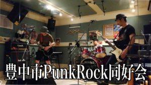 豊中市PunkRock同好会