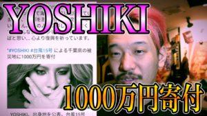0919 YOSHIKI募金